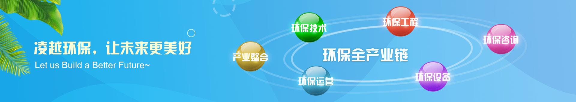 珠海市凌越beplay2官网工程有限公司40banner